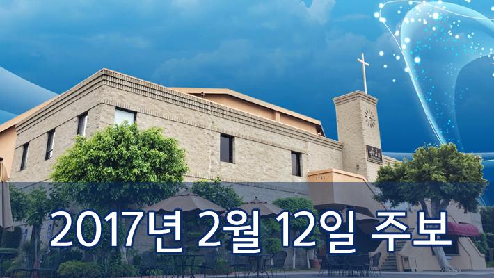 [주보] 2/12/2017
