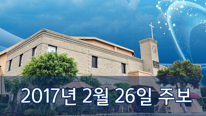 [주보] 2/26/2017